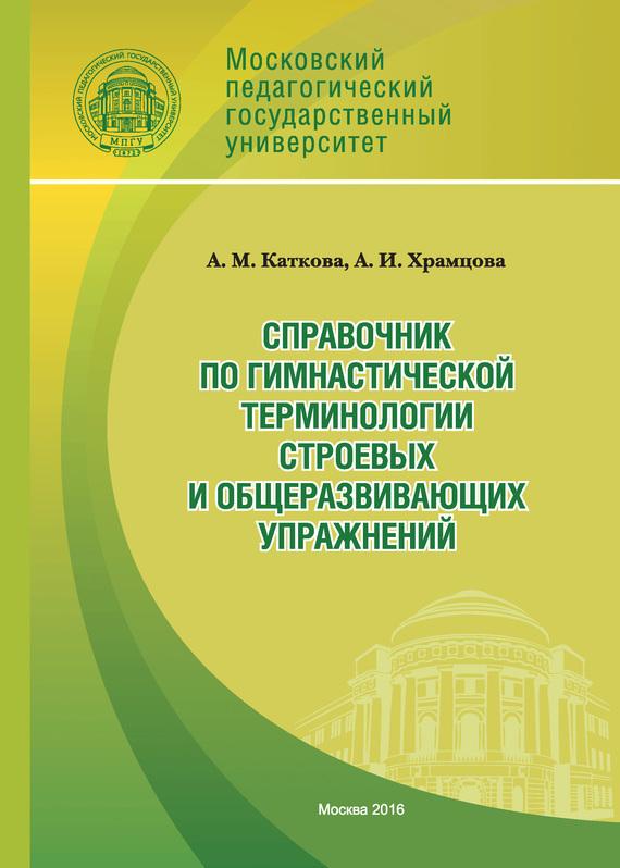 Анастасия Каткова Справочник по гимнастической терминологии строевых и общеразвивающих упражнений барабаны для строевых маршей в алматы
