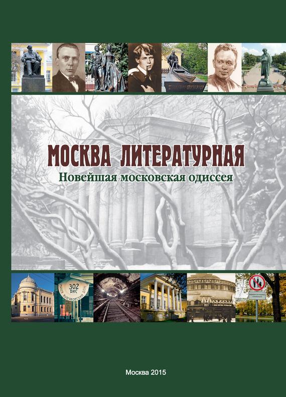 Коллектив авторов. Москва литературная. Новейшая московская одиссея