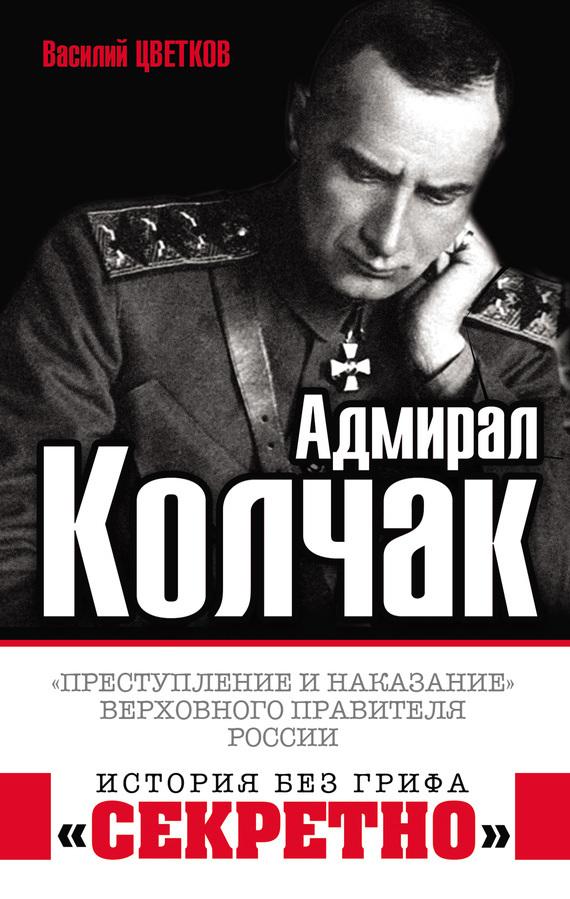 Василий Цветков Адмирал Колчак. «Преступление и наказание» Верховного правителя России