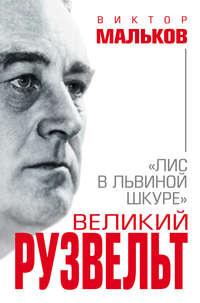 Виктор Мальков - Великий Рузвельт. «Лис в львиной шкуре»