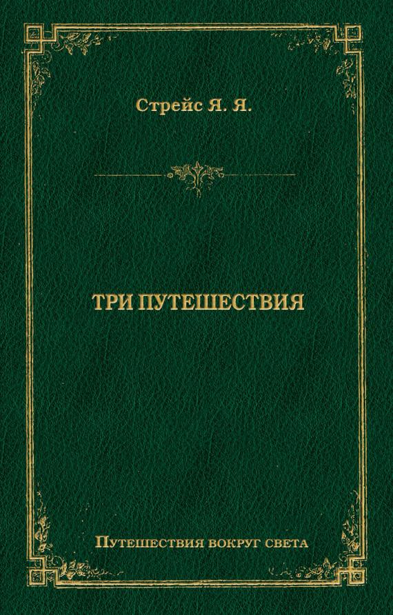 Ян Стрейс - Три путешествия