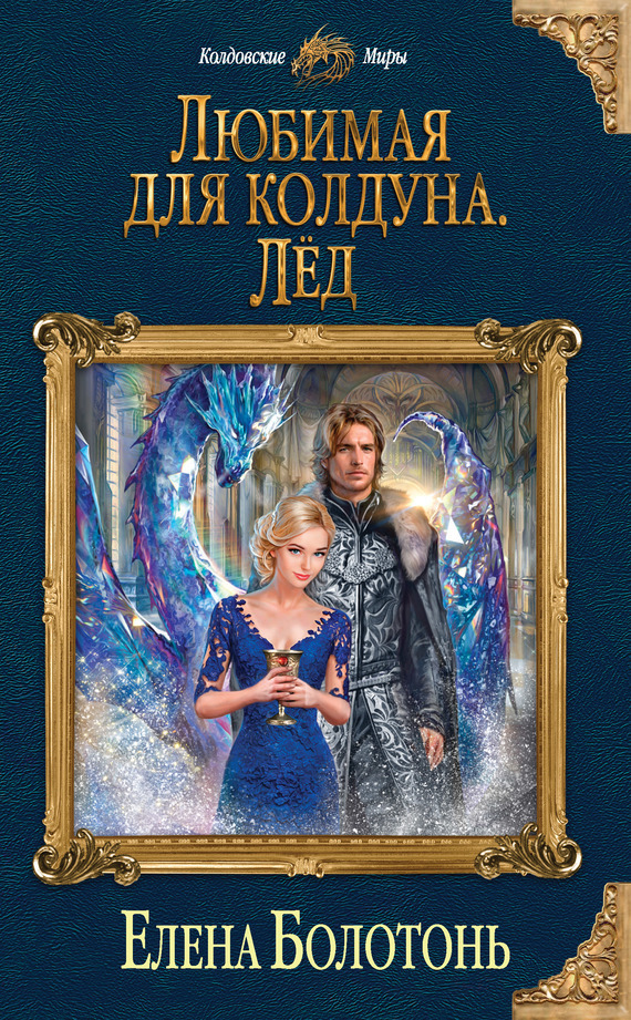 Елена Болотонь - Любимая для колдуна. Лёд