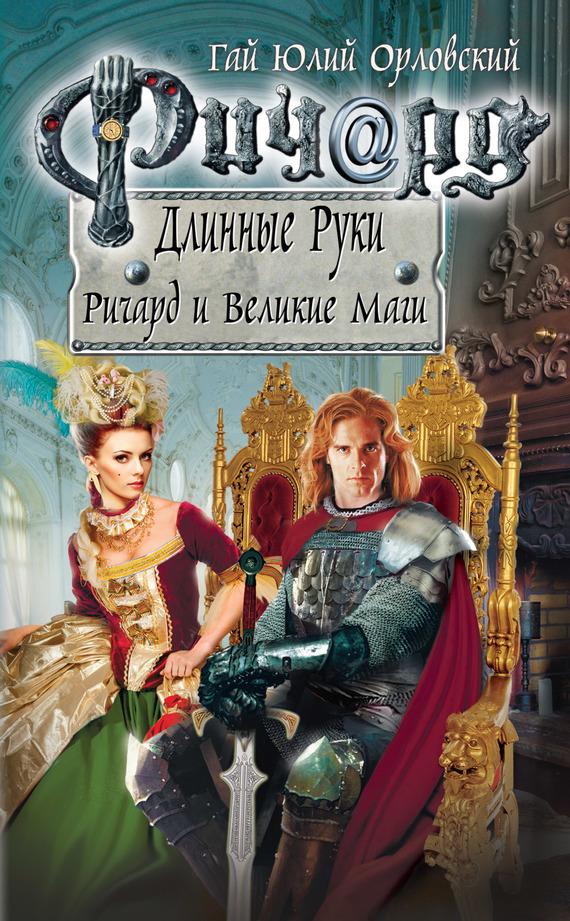 Ричард и Великие Маги