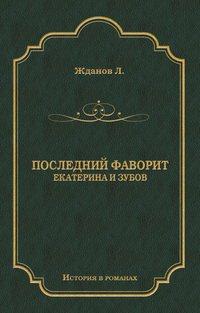Лев Жданов - Последний фаворит (Екатерина и Зубов)