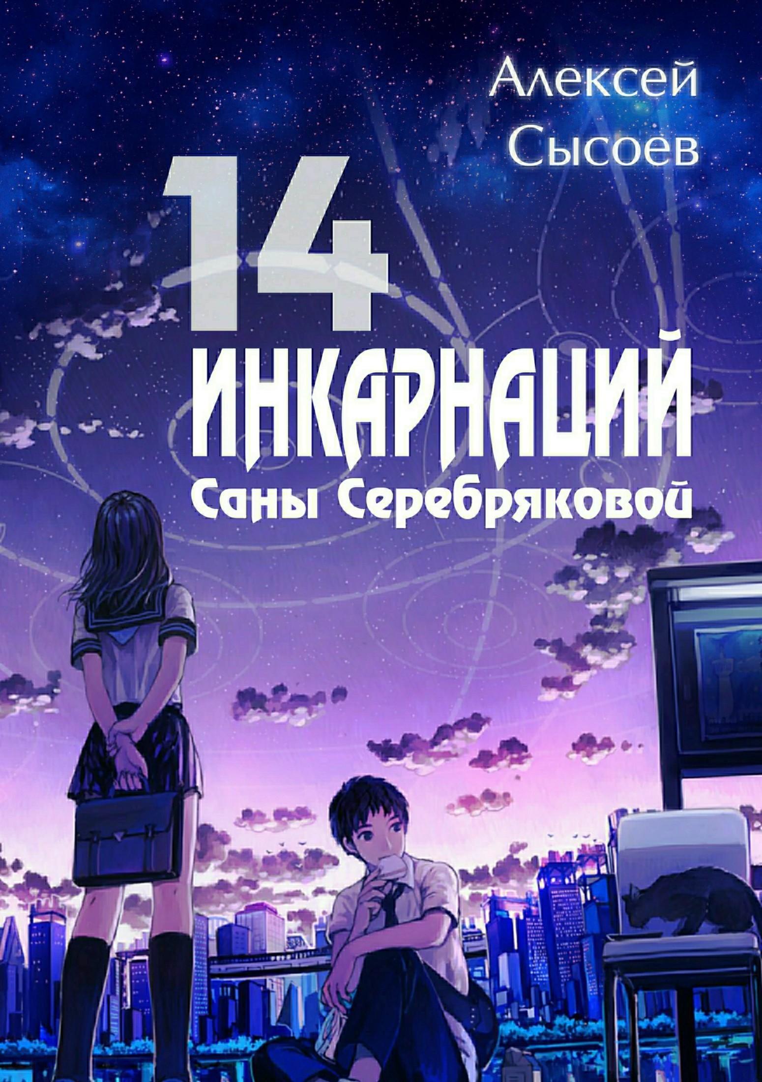 14 инкарнаций Саны Серебряковой