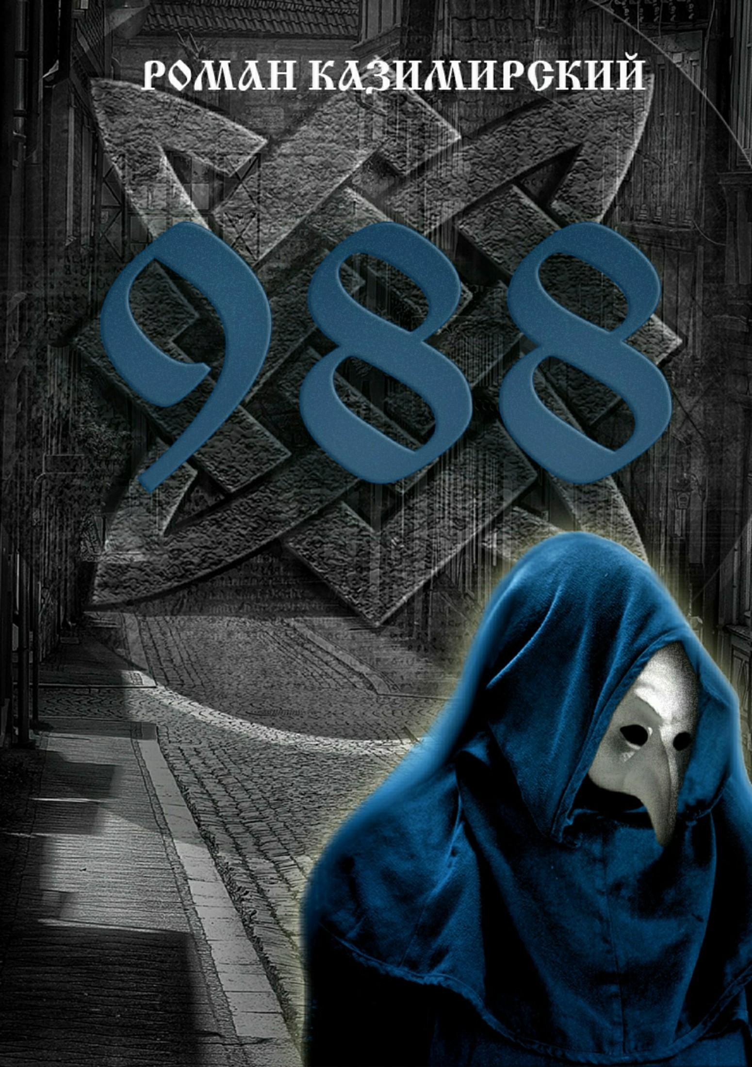 Роман Казимирский 988