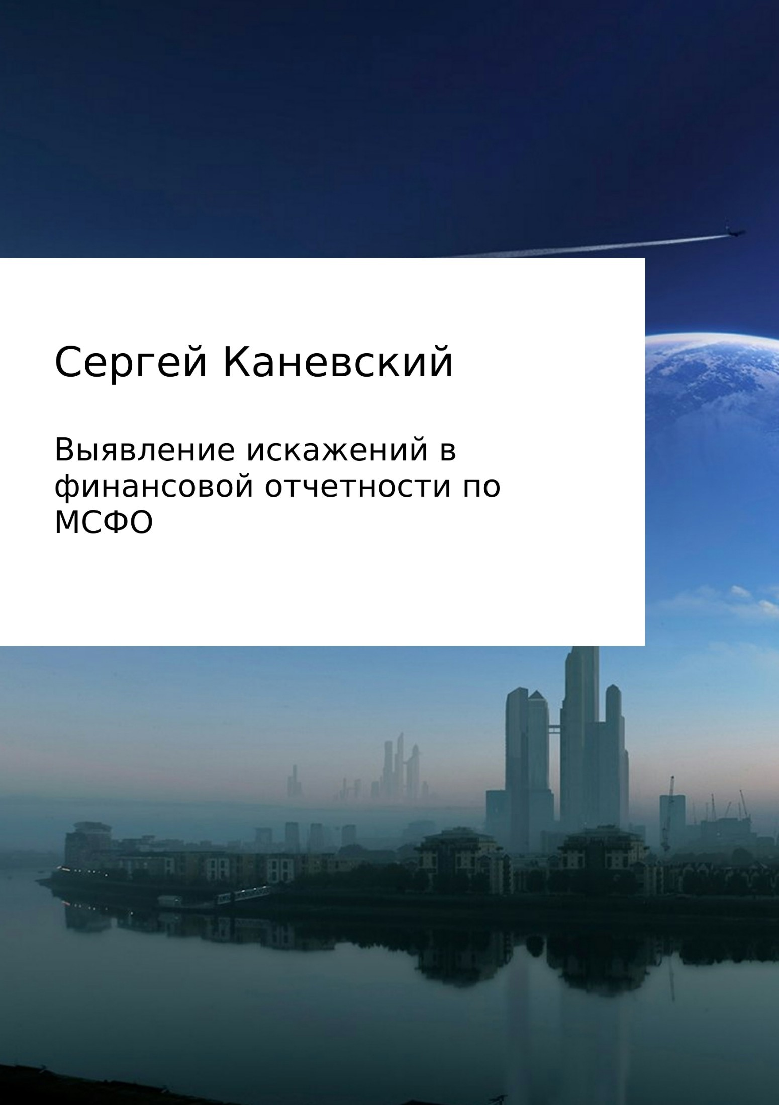 Сергей Владимирович Каневский Выявление искажений в финансовой отчетности по МСФО цена 2017