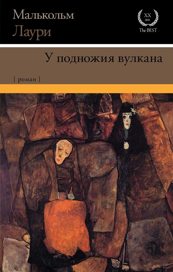 Обложка книги У подножия вулкана, автор Малькольм Лаури