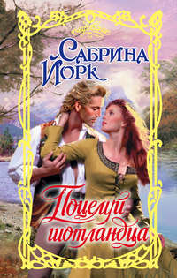 Сабрина Йорк - Поцелуй шотландца