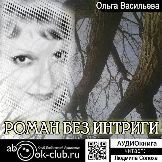 Ольга Васильева Роман без интриги каретникова м все счастье моей жизни повесть о церкви