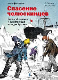 Юрий Бурлаков - Спасение челюскинцев