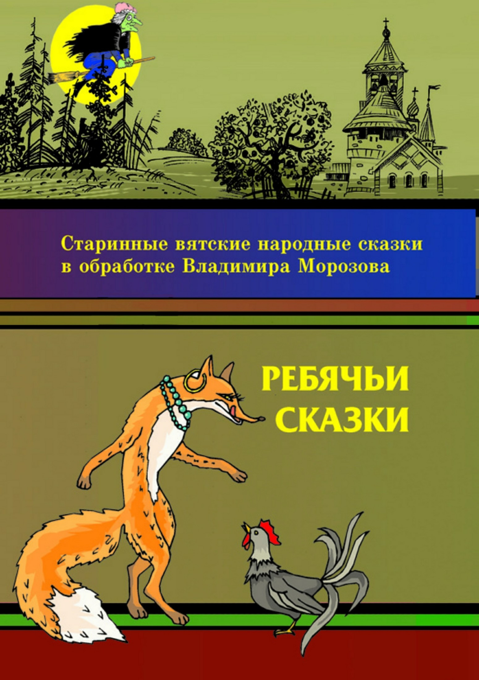Владимир Морозов - Ребячьи сказки