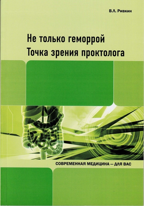 Владимир Ривкин - Не только геморрой. Точка зрения проктолога