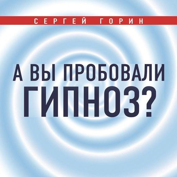 Сергей Горин бесплатно
