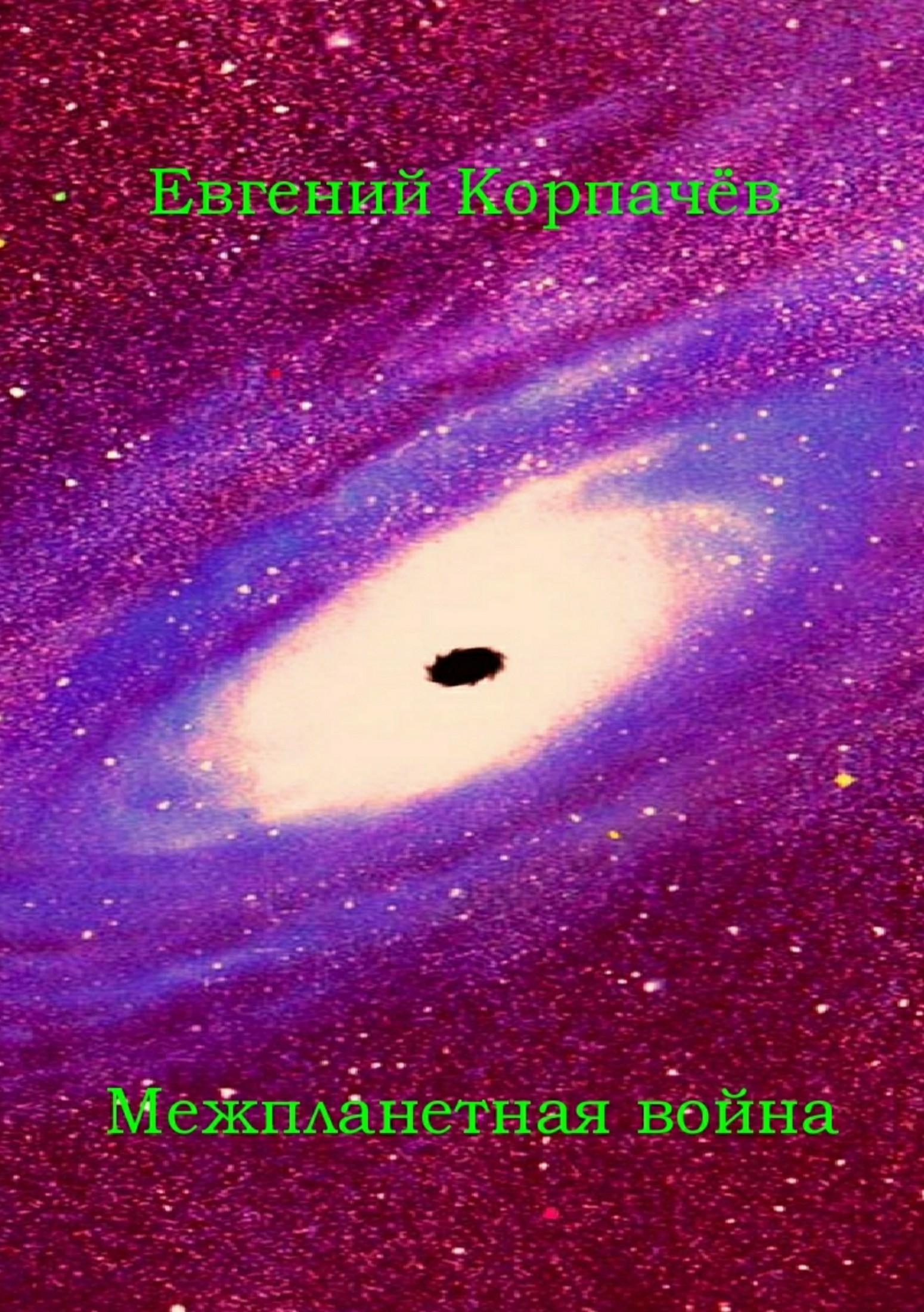 Евгений Корпачёв - Межпланетная война
