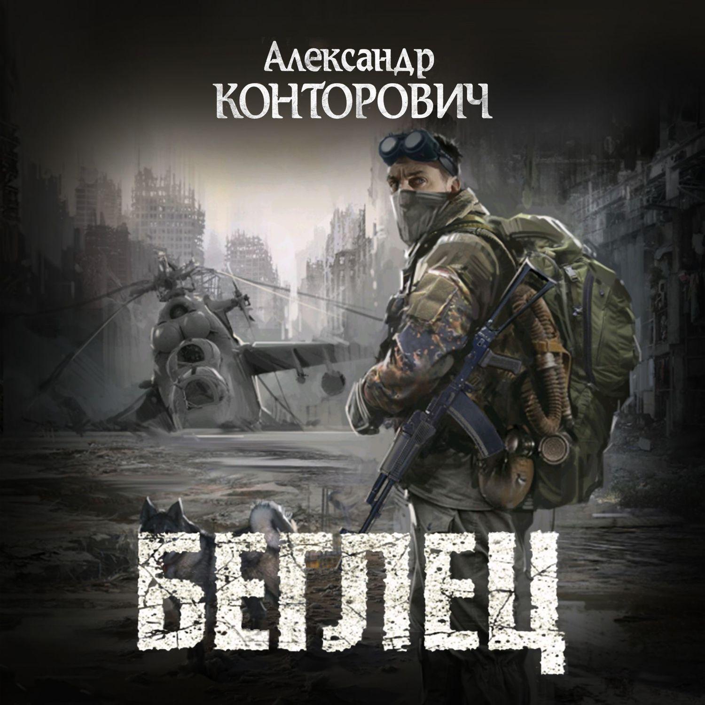 Александр Конторович Беглец как кухню бультхауп по нормальным ценам