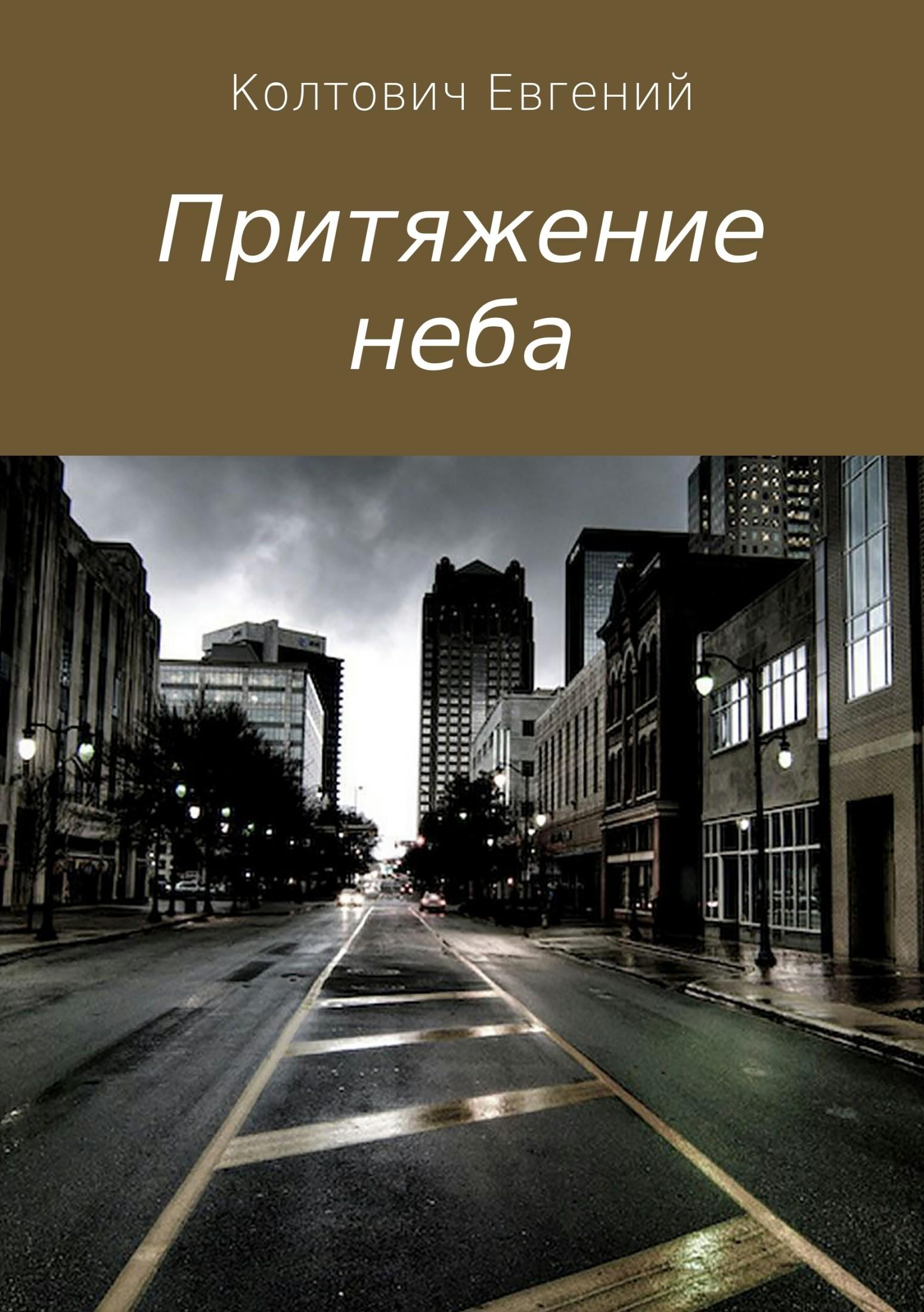 Евгений Константинович Колтович бесплатно
