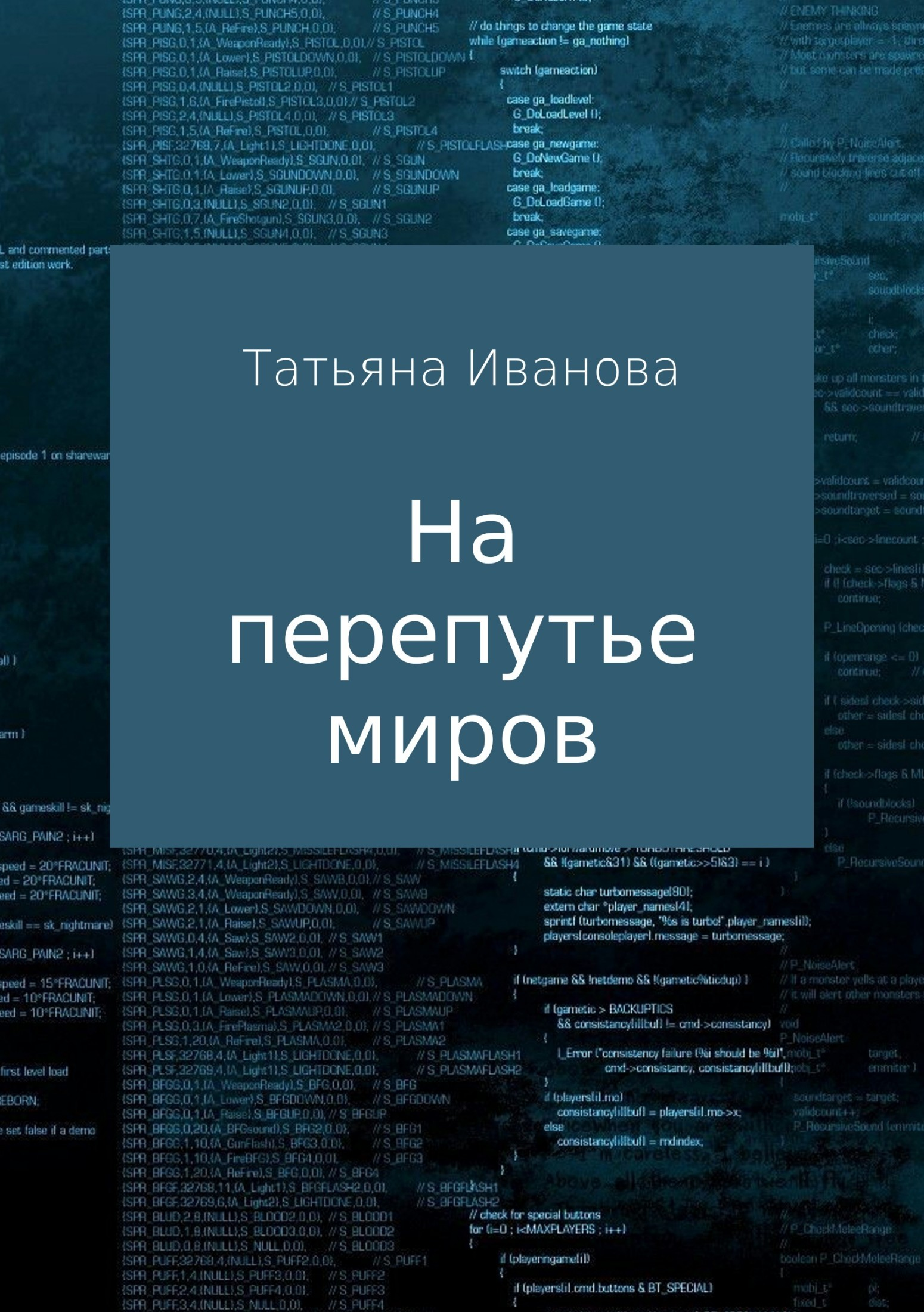Татьяна Ивановна Иванова. На перепутье миров