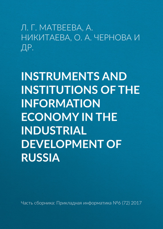 Л. Г. Матвеева Instruments and institutions of the information economy in the industrial development of Russia canada in the world economy