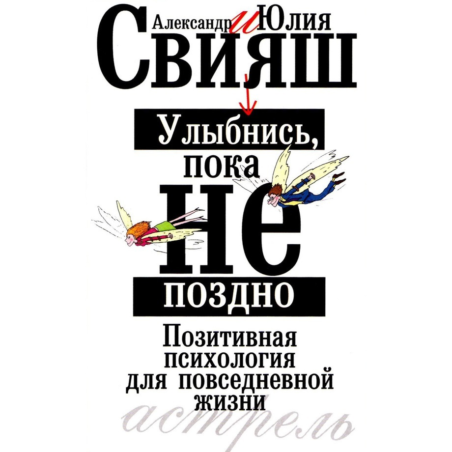 Александр Свияш Улыбнись, пока не поздно. Позитивная психология для повседневной жизни цена 2017