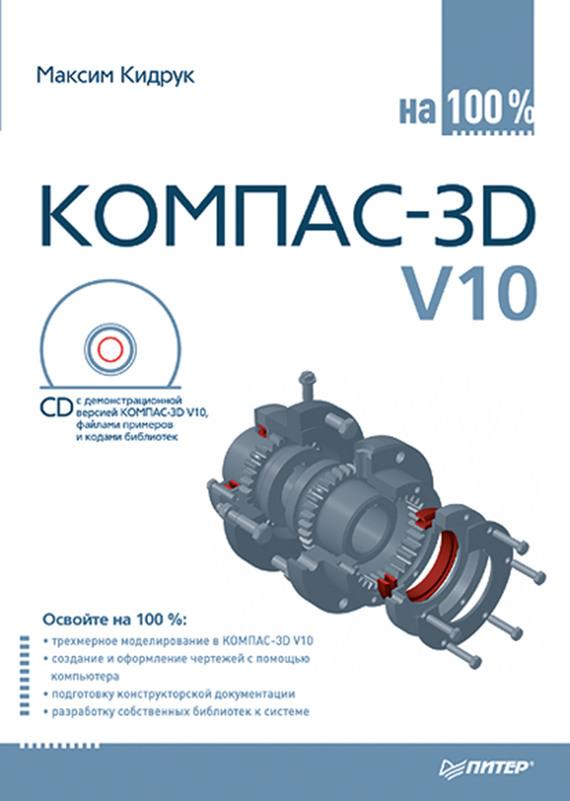 Максим Кидрук - КОМПАС-3D V10 на 100 %