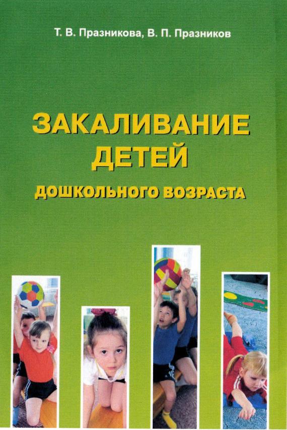 Татьяна Празникова, В. Празников - Закаливание детей дошкольного возраста