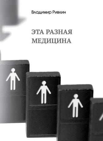 Владимир Ривкин - Эта разная медицина