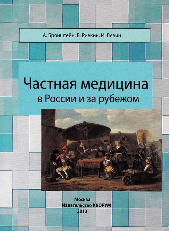 Исраэль Левин, Владимир Ривкин - Частная медицина в России и за рубежом