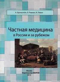 В. Л. Ривкин - Частная медицина в России и за рубежом