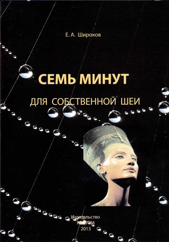 Евгений Широков - Семь минут для собственной шеи