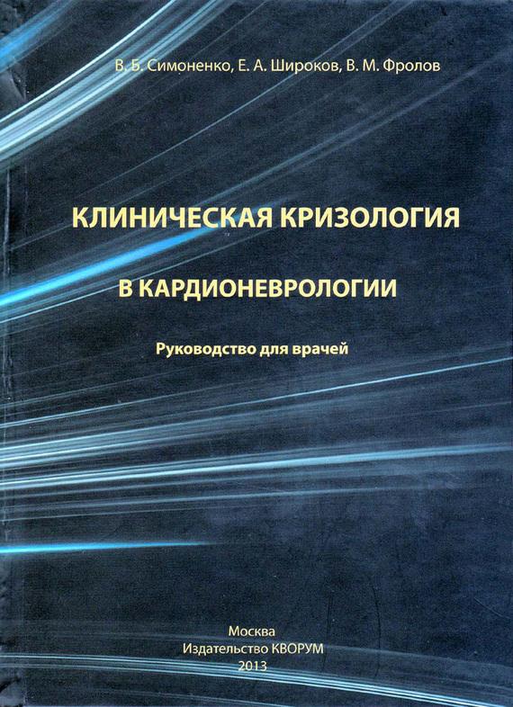 В. Симоненко, В. Фролов - Клиническая кризология в кардионеврологии. Руководство для врачей