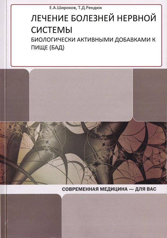 Т. Рендюк, Евгений Широков - Лечение болезней нервной системы биологически активными добавками к пище (БАД)