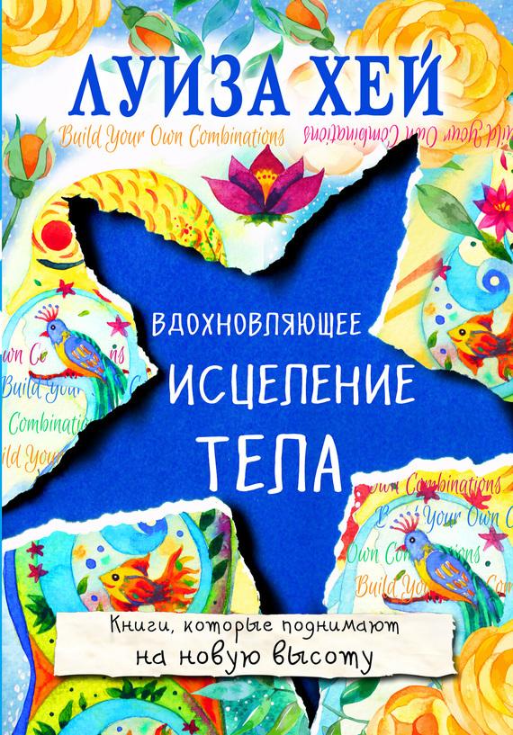 Луиза Хей - Вдохновляющее исцеление тела