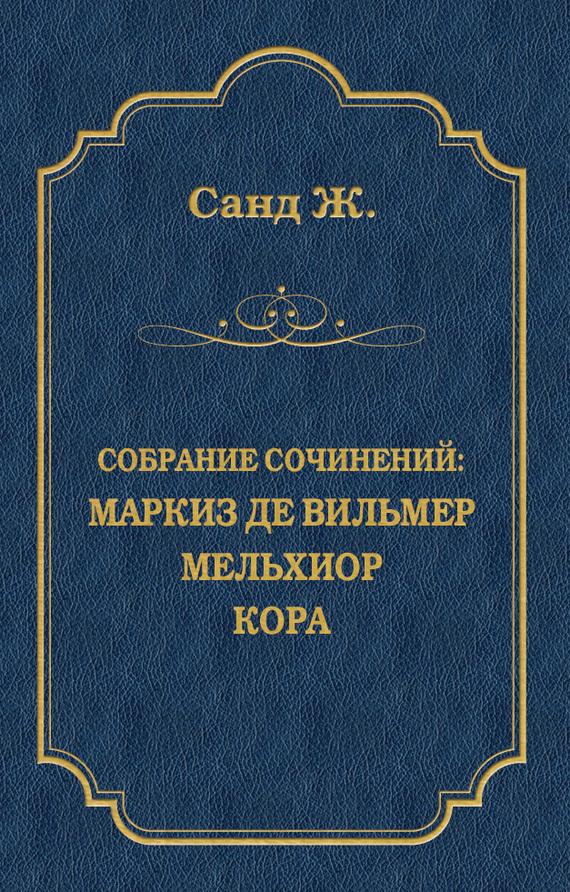 Жорж Санд. Маркиз де Вильмер. Мельхиор. Кора (сборник)