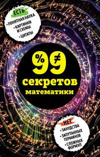 Юлия Кита - 99 секретов математики