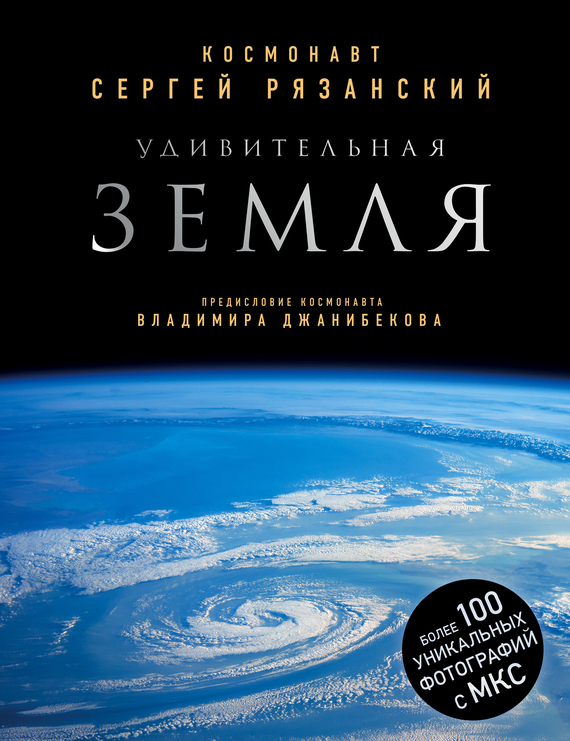 Обложка книги Удивительная Земля, автор Сергей Рязанский