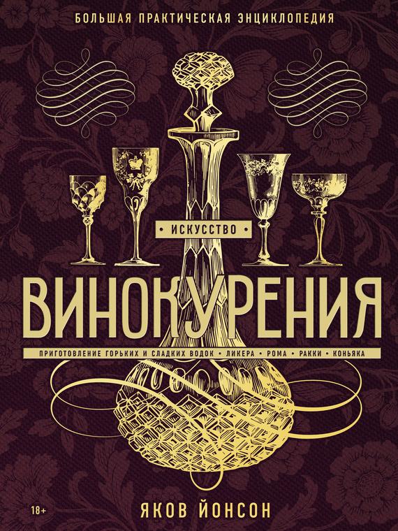 Яков Йонсон Искусство винокурения. Большая практическая энциклопедия