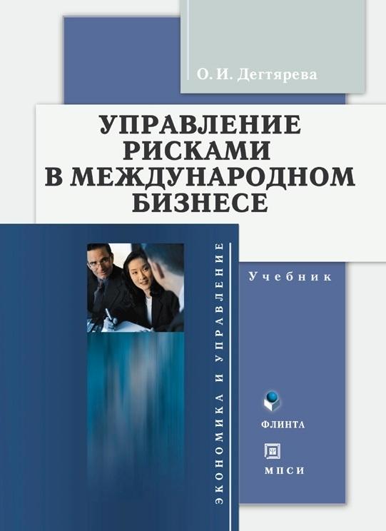О. И. Дегтярева Управление рисками в международном бизнесе. Учебник ISBN: 978-5-9765-0156-0