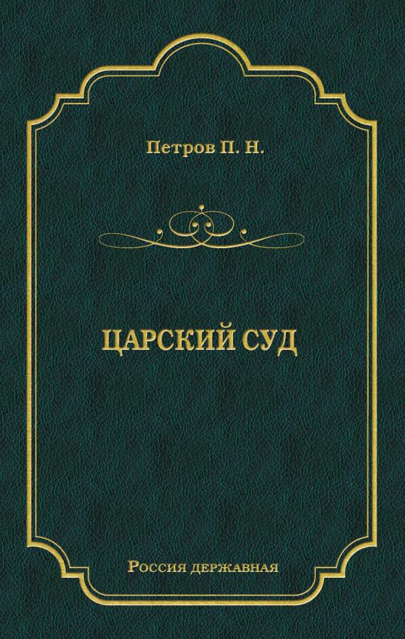 Петр Петров Царский суд
