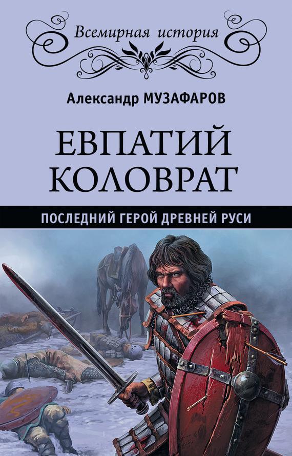 Александр Музафаров - Евпатий Коловрат. Последний герой Древней Руси
