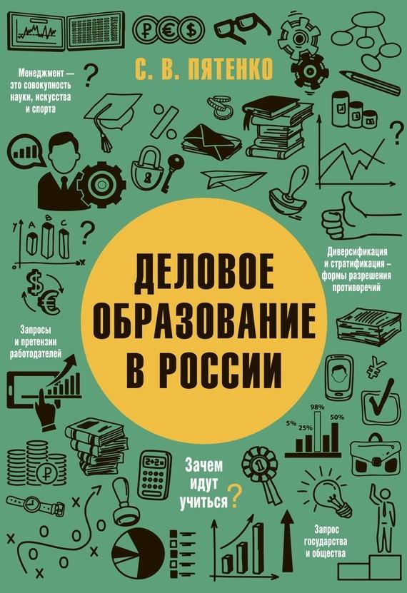 С. В. Пятенко бесплатно