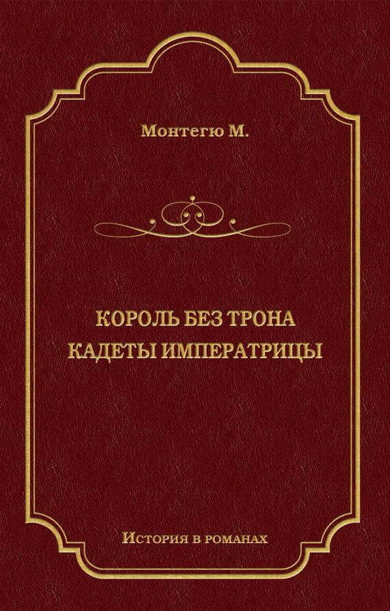 Морис Монтегю - Король без трона. Кадеты императрицы (сборник)