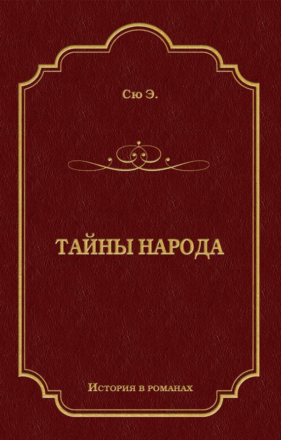 На обложке символ данного произведения 33/61/09/33610965.bin.dir/33610965.cover.jpg обложка