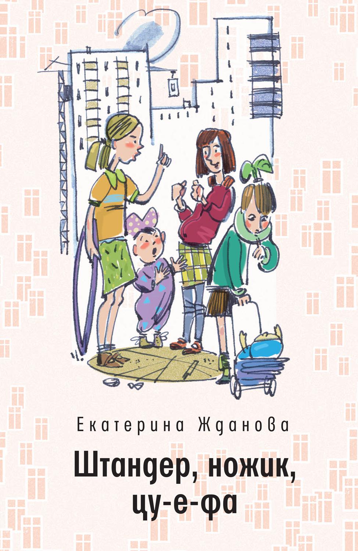 Екатерина Жданова. Штандер, ножик, цу-е-фа. Повесть в рассказах