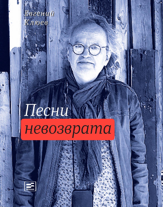 Евгений Клюев Песни невозврата книга мастеров