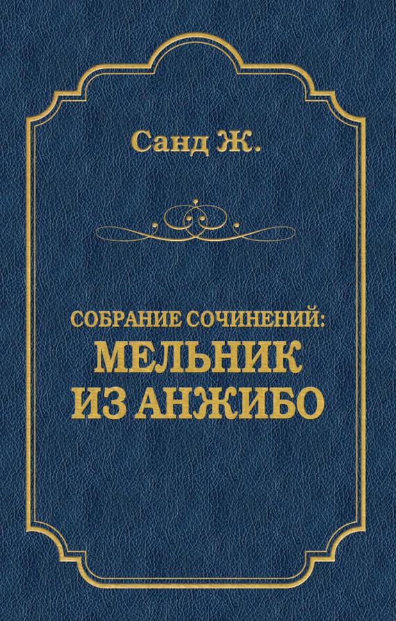 Жорж Санд. Мельник из Анжибо