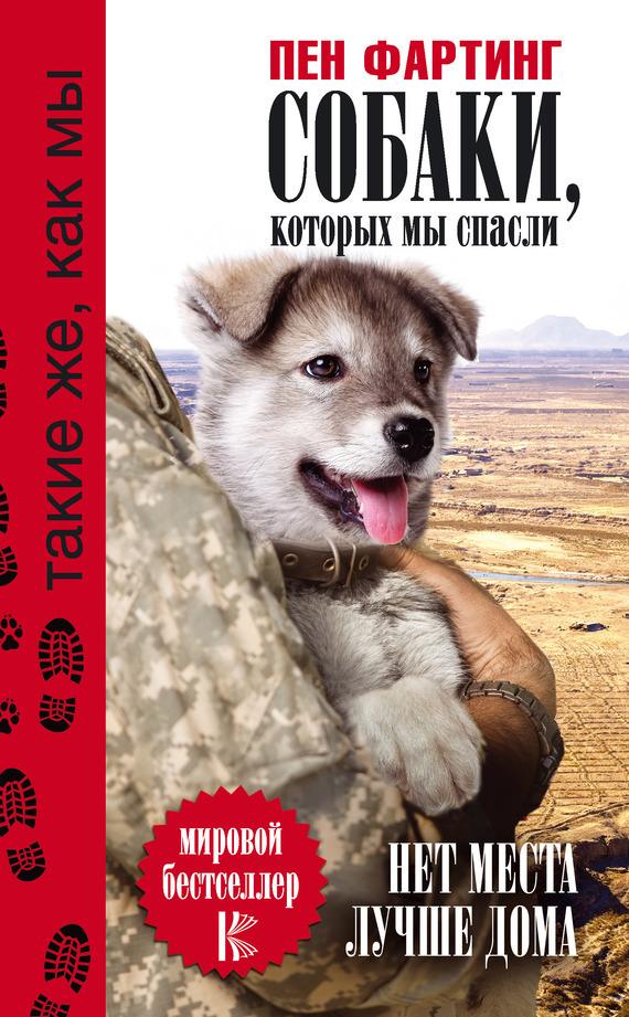 Пен Фартинг - Собаки, которых мы спасли. Нет места лучше дома