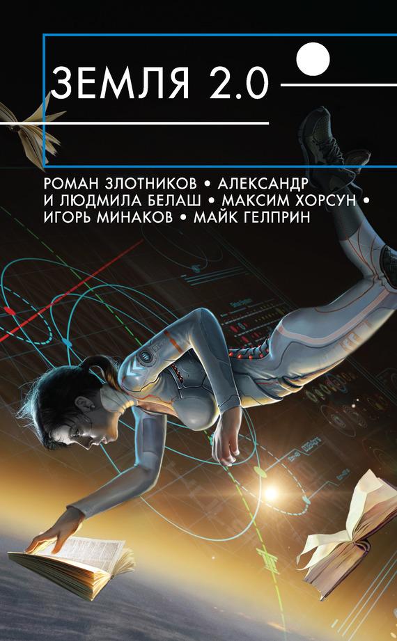 Роман Злотников, Виктор Точинов - Земля 2.0 (сборник)