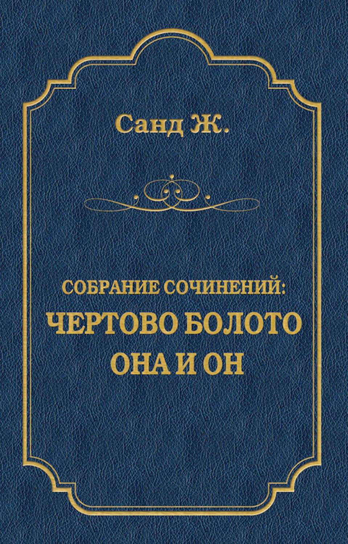 Скачать книгу мопра