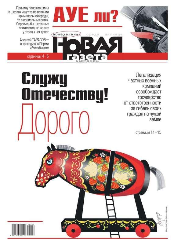 все цены на Редакция газеты Новая газета Новая Газета 06-2018 онлайн